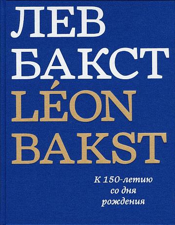 Лев Бакст/ Léon Bakst. К 150-летию со дня рождения