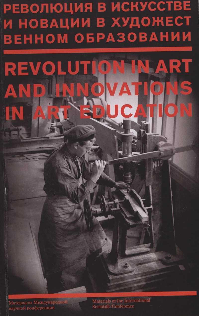 Революция в искусстве и новации в художественном образовании/ Revolution in Art and Innovations in Art Education