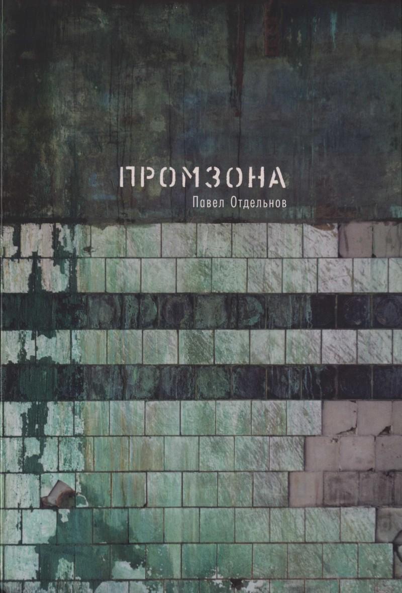 Павел Отдельнов. Промзона
