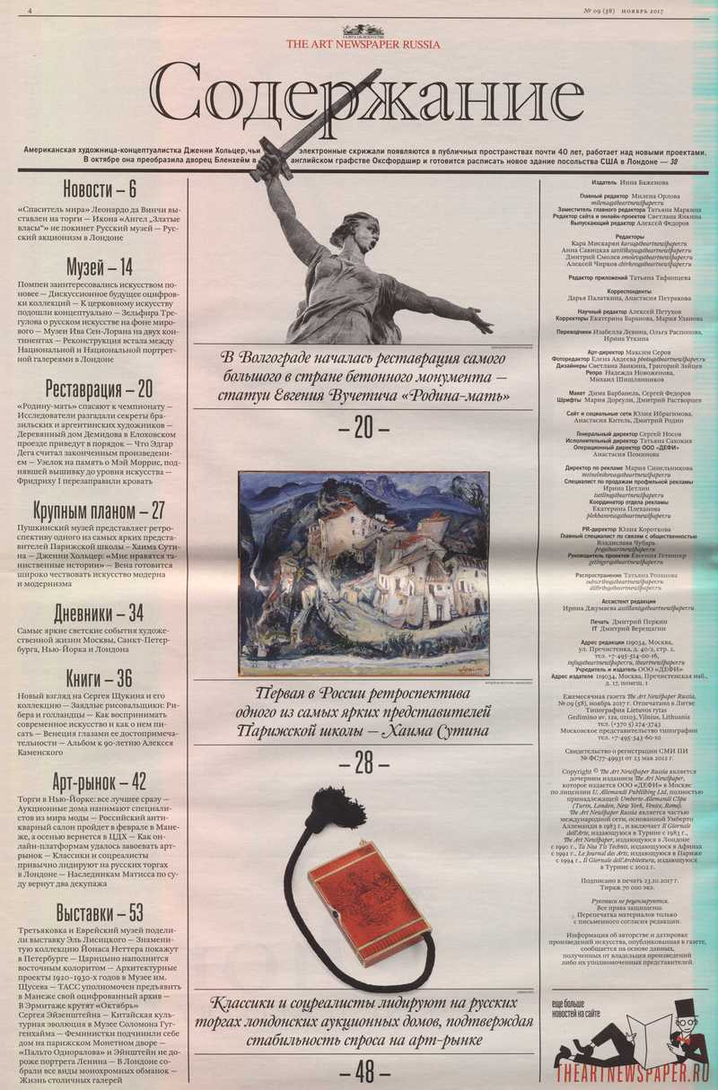 Art Newspaper Russia, the. — 9, № 9 9 • Russian Art Archive ...