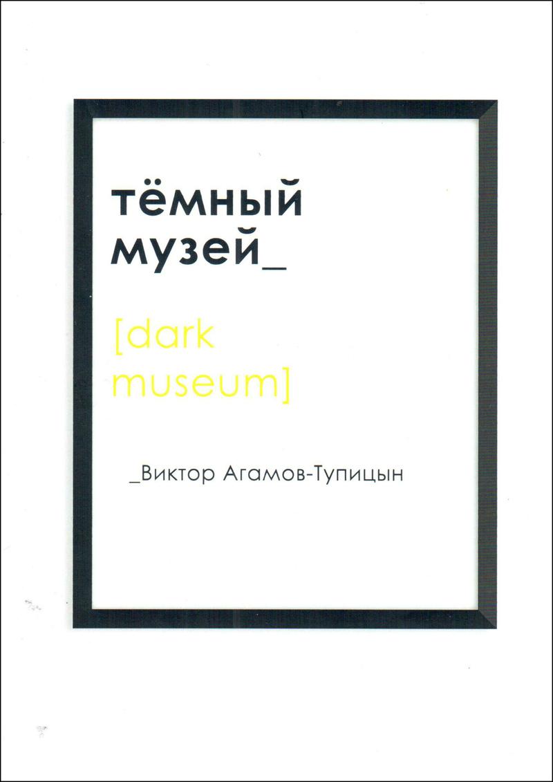 Тёмный музей