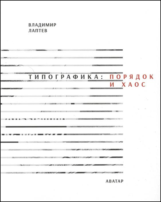 Типографика: порядок и хаос