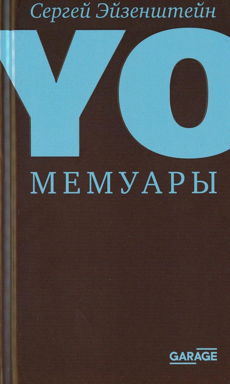 Сергей Эйзенштейн: Yo. Мемуары. Т. 2
