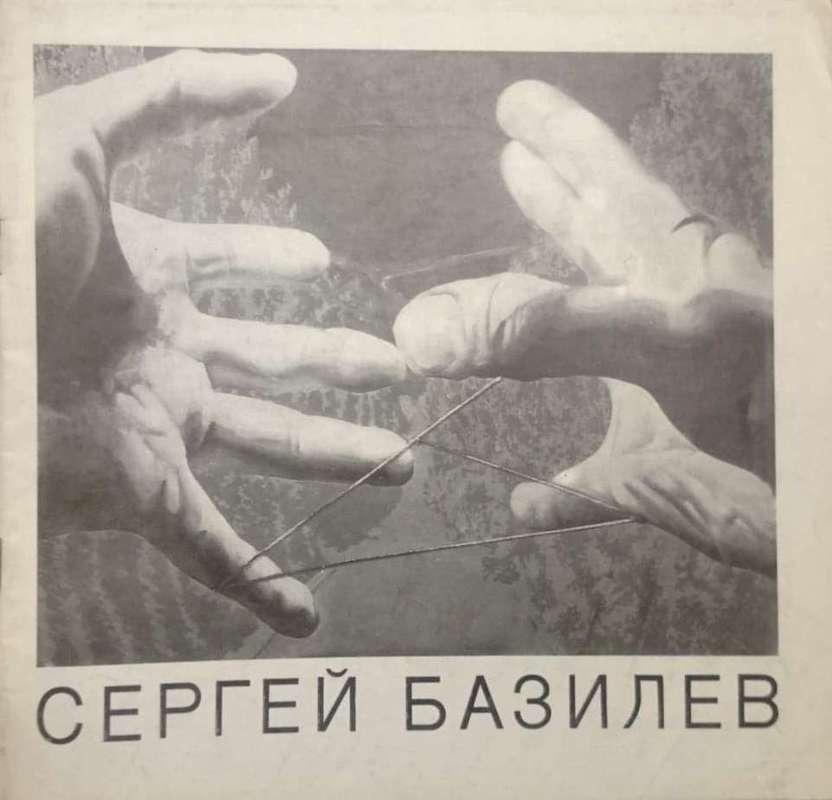 Сергей Базилев