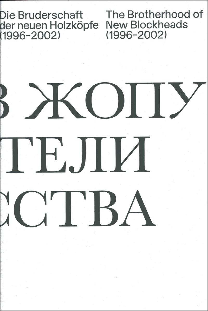 The Brotherhood of New Blockheads (1996-2002)
