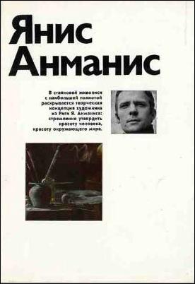 Янис Анманис
