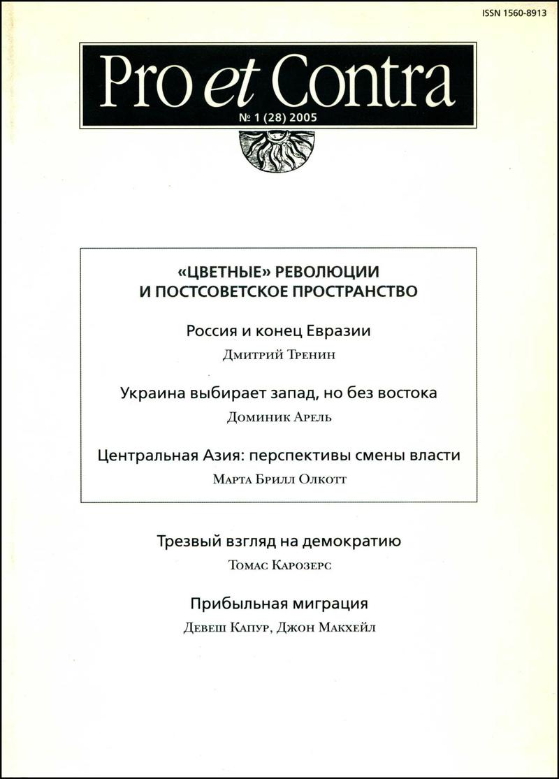 Pro et Contra. — 2005, №1(28)