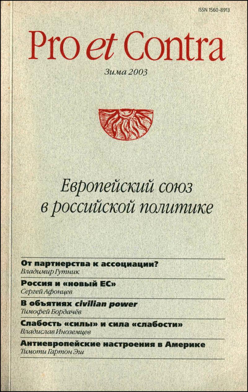 Pro et Contra. — 2003, Т. 8 №1