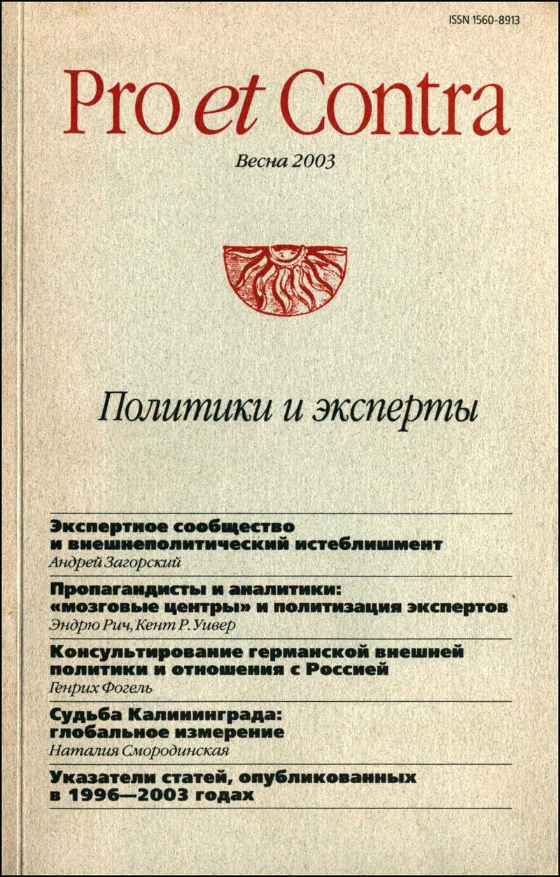 Pro et Contra. — 2003, Т. 8 №2