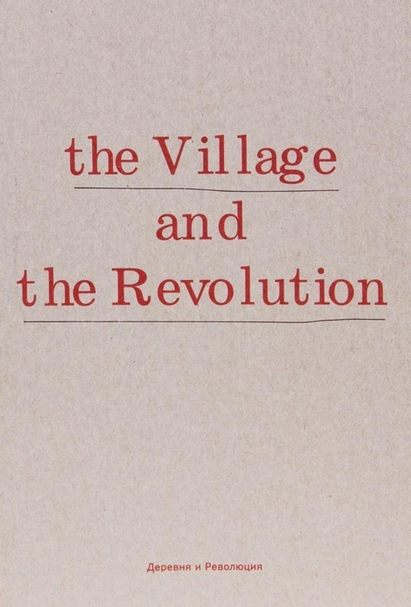 The Village and the Revolution/ Деревня и революция