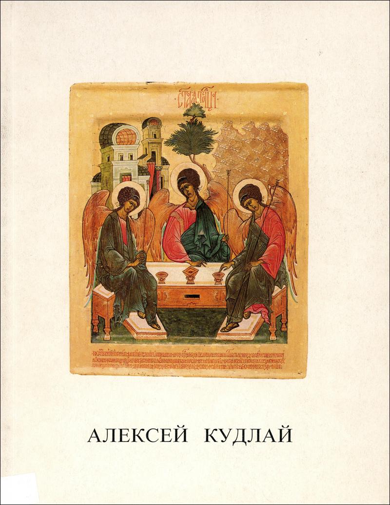Алексей Кудлай