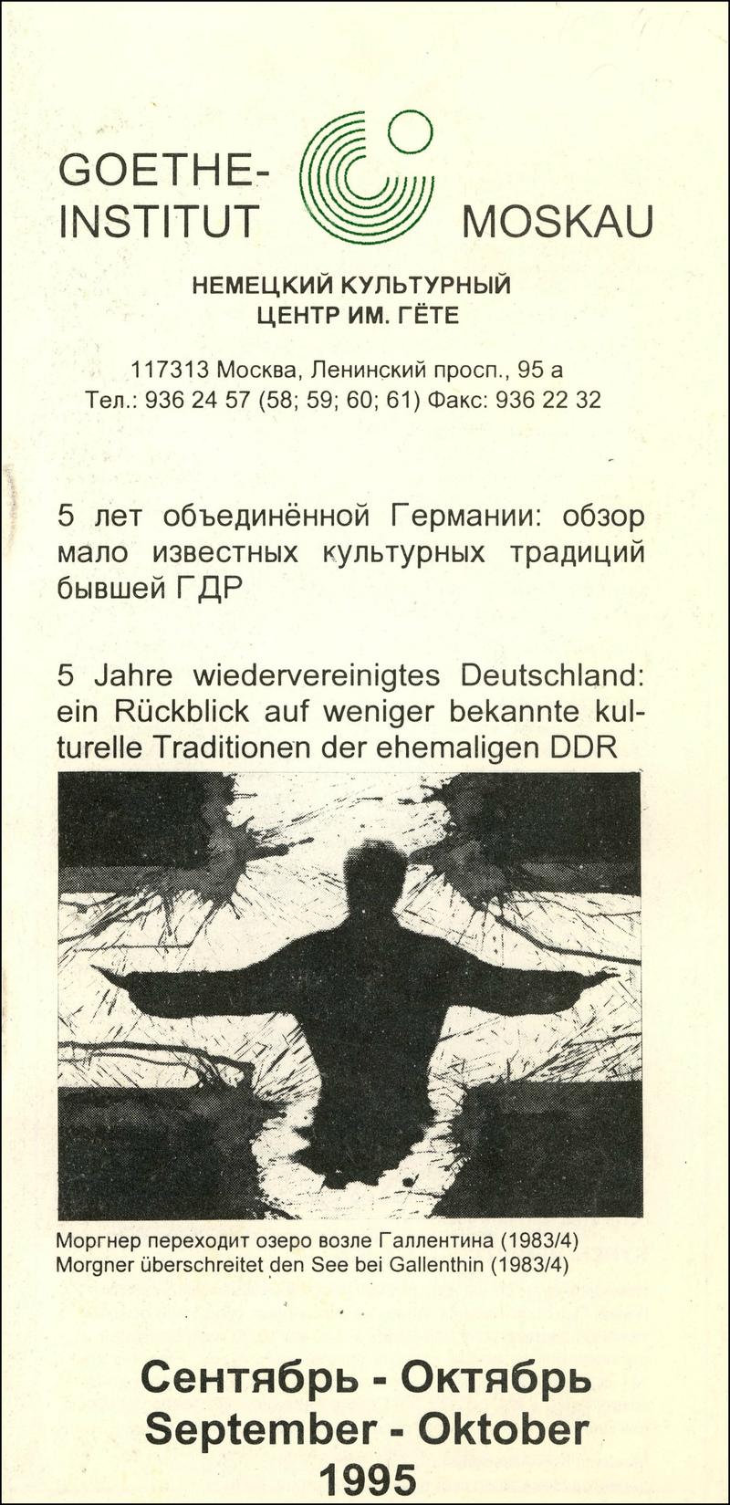 Программа. Немецкий культурный центр им. Гёте