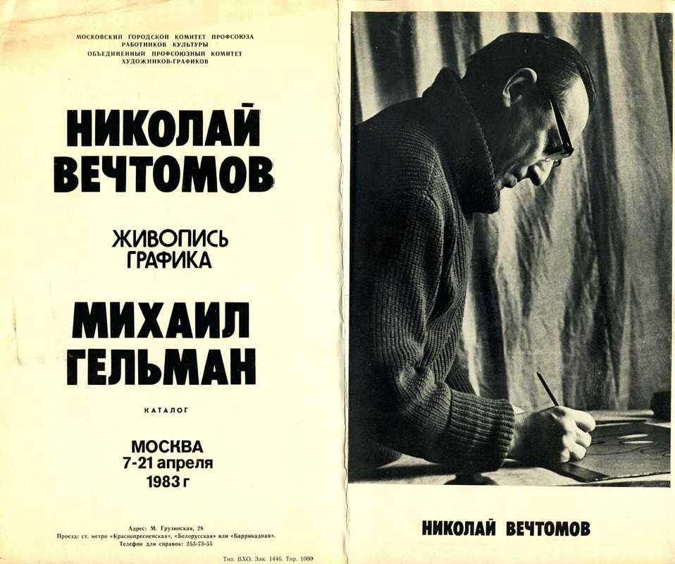 Николай Вечтомов, Михаил Гельман: Живопись. Графика