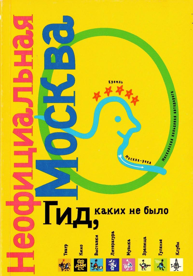 Неофициальная Москва. Гид, каких не было