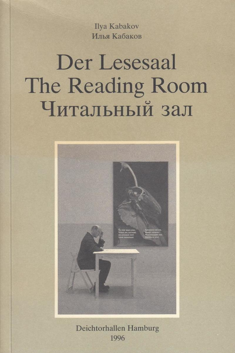 Der Lesesaal/ The Reading Room/ Читальный зал