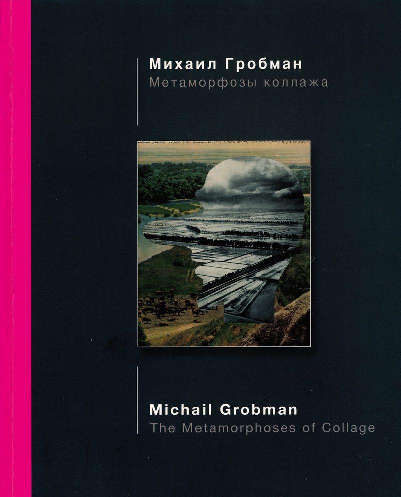 Михаил Гробман: Метаморфозы коллажа