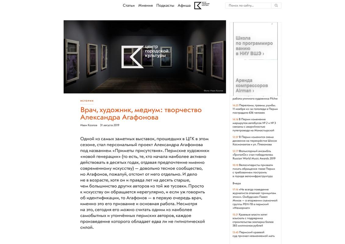 Врач, художник, медиум: творчество Александра Агафонова