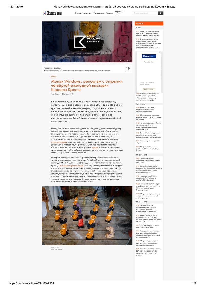Монах Windows: репортаж с открытия четвёртой ежегодной выставки Кирилла Креста