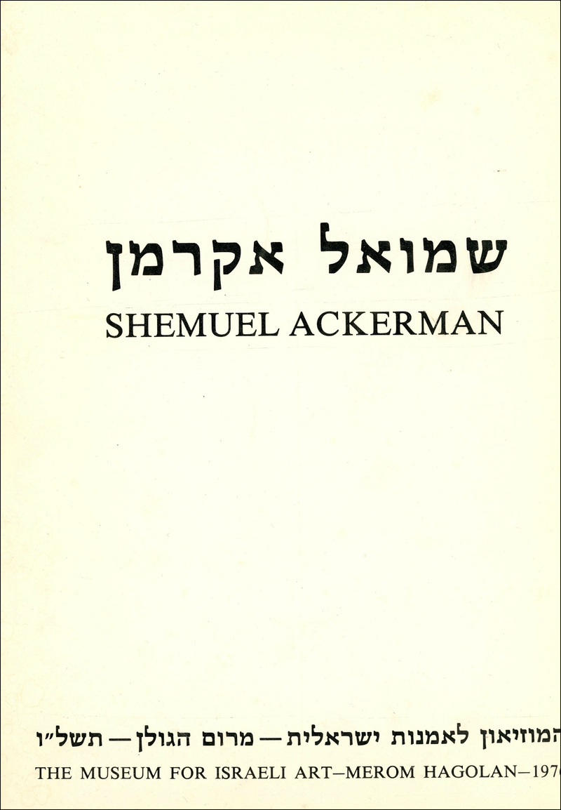 Shemuel Ackerman