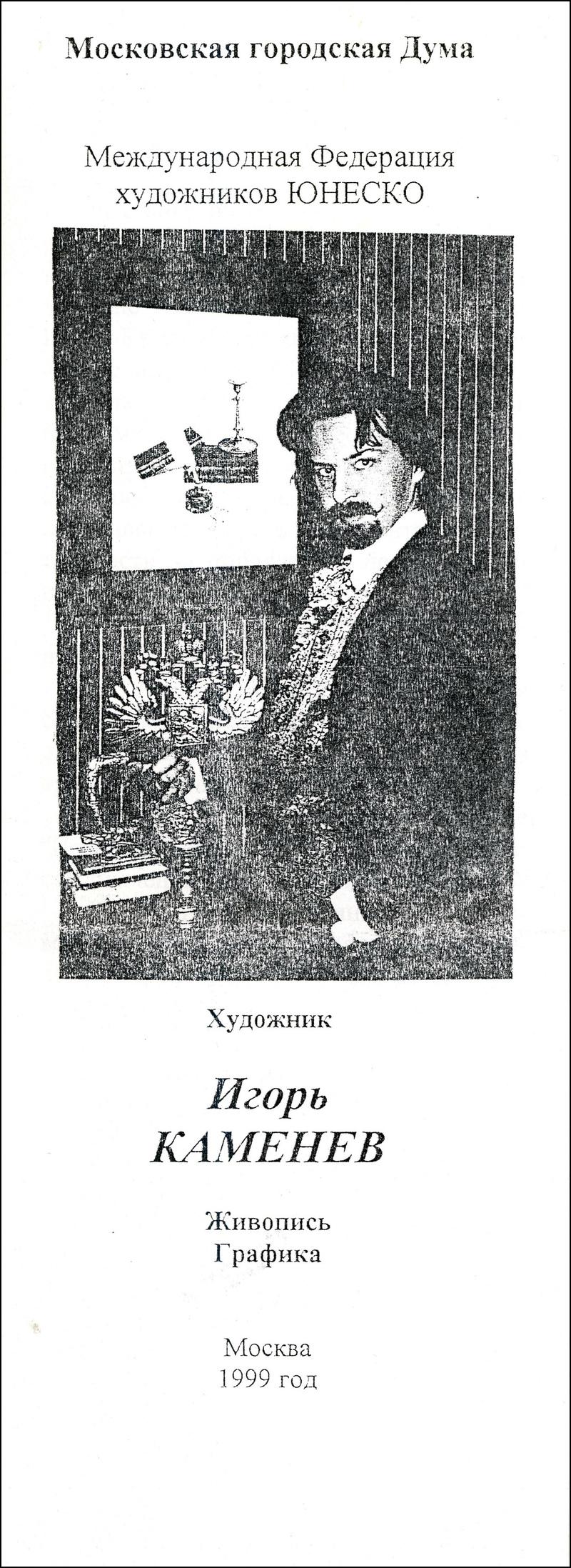 Игорь Каменев. Живопись. Графика