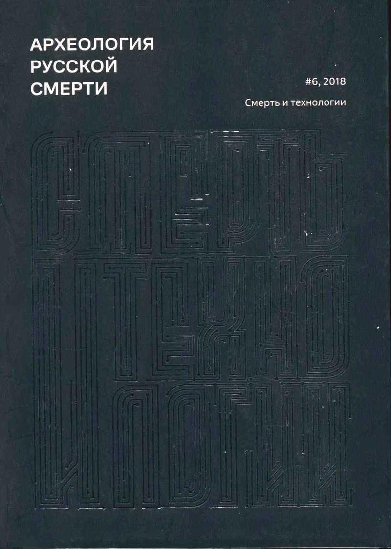 Археология русской смерти. — 2018, Т. 6 №1