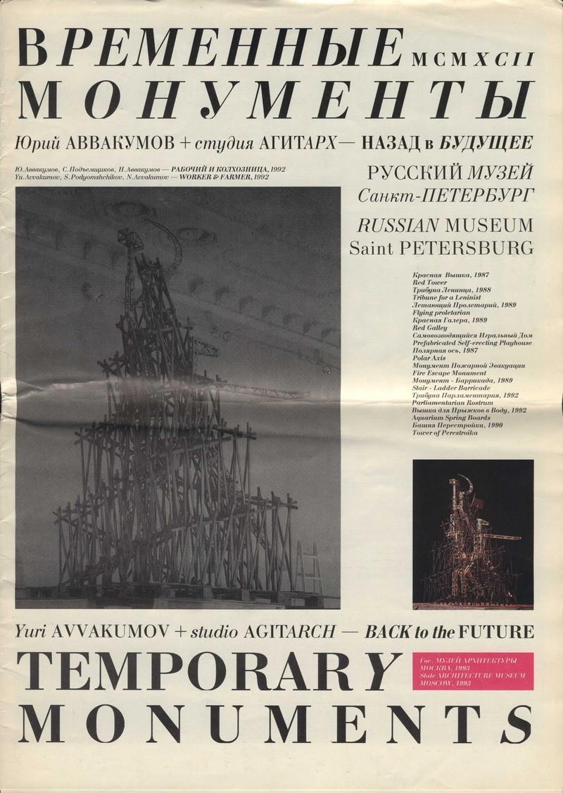 Временные монументы/ Temporary Monuments