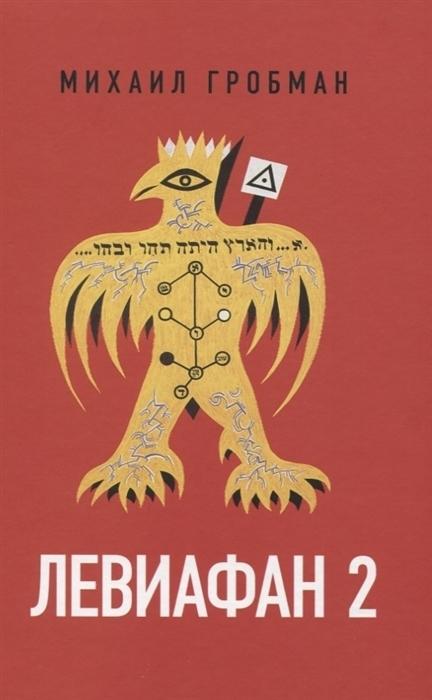 Левиафан 2. Иерусалимский дневник 1971–1979