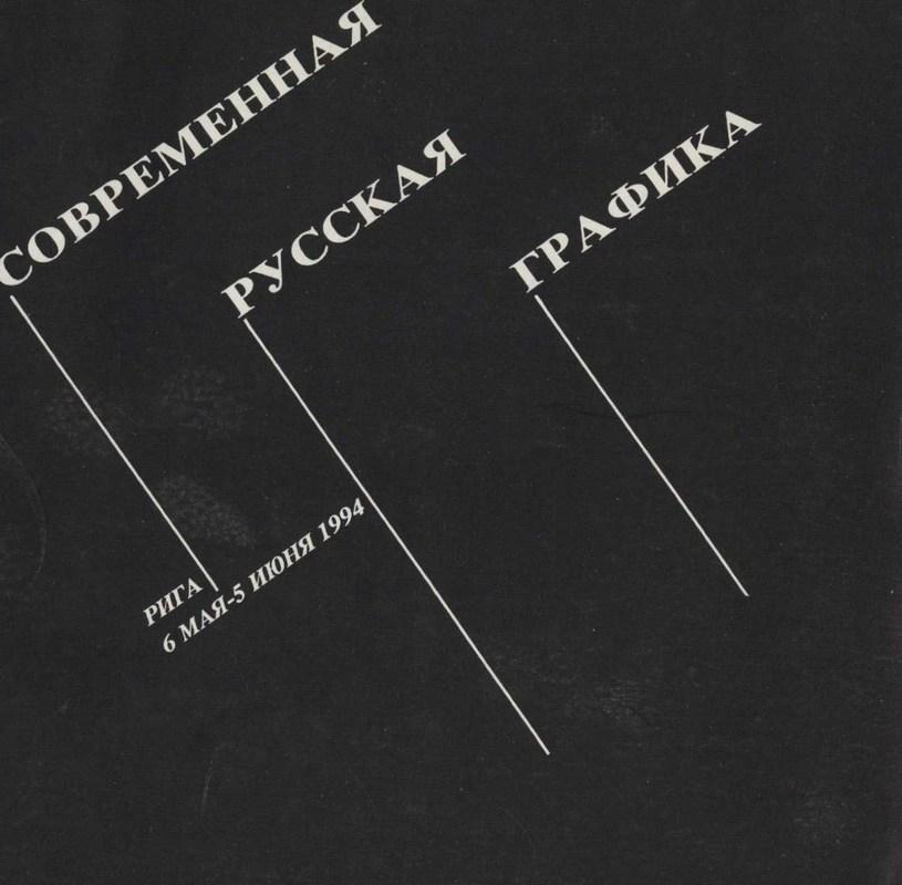 Современная русская графика
