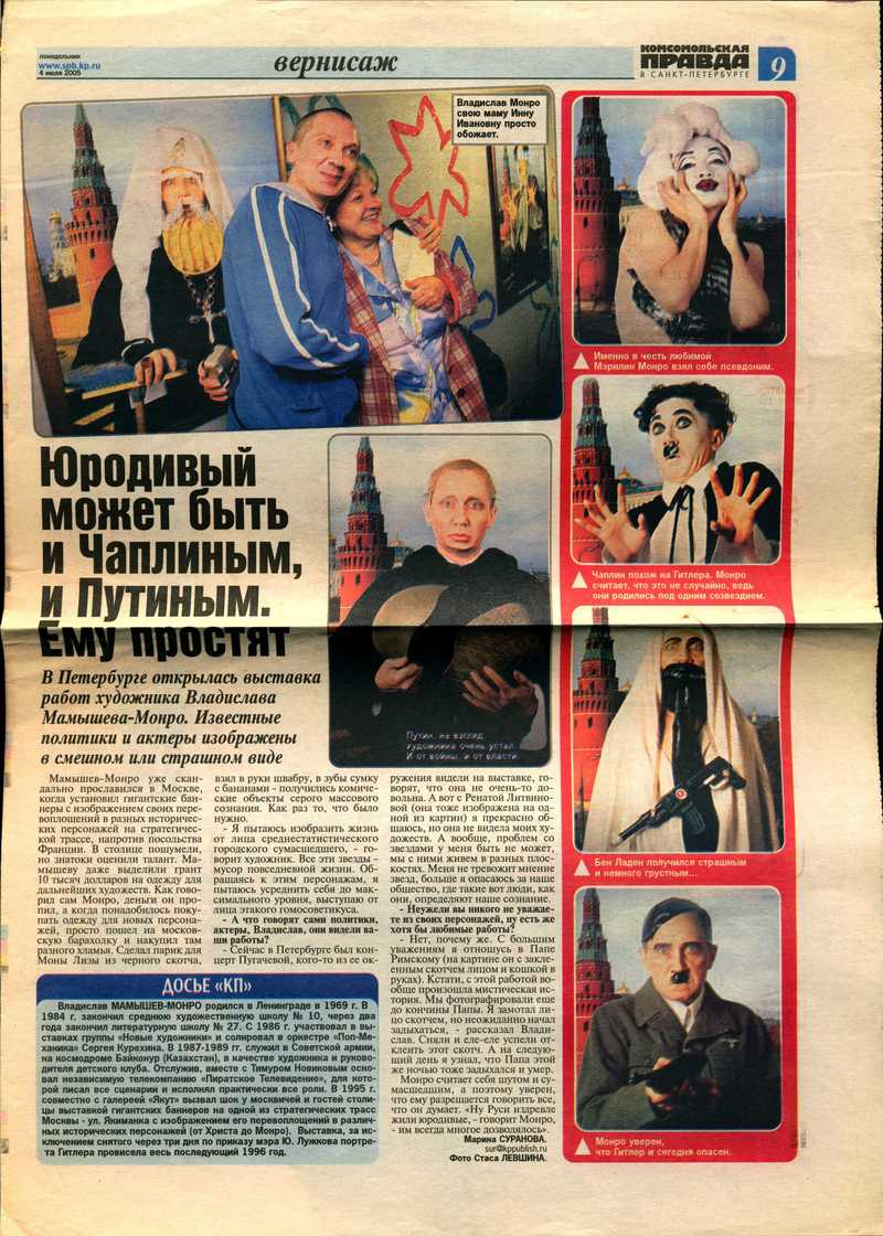 Юродивый может быть и Чаплиным, и Путиным. Ему простят