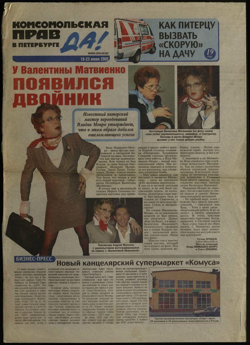 У Валентины Матвиенко появился двойник
