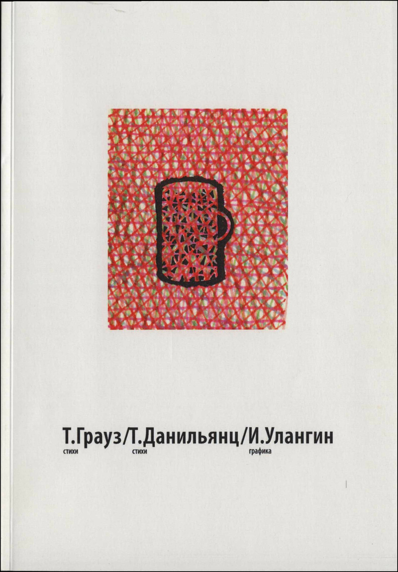 Т. Грауз/ Т. Данильянц/ И.Улангин