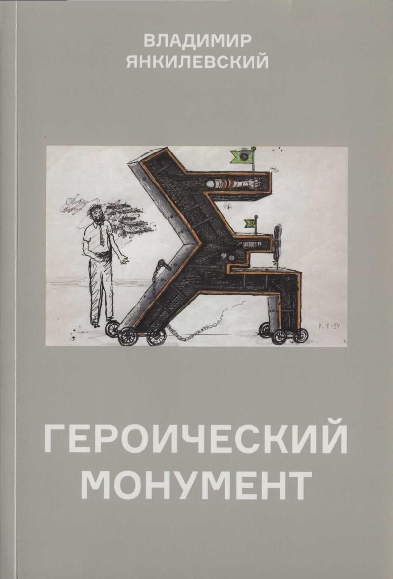 Владимир Янкилевский. Героический монумент