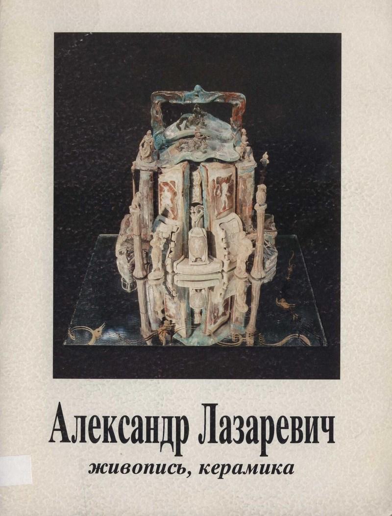 Александр Лазаревич. Живопись, керамика