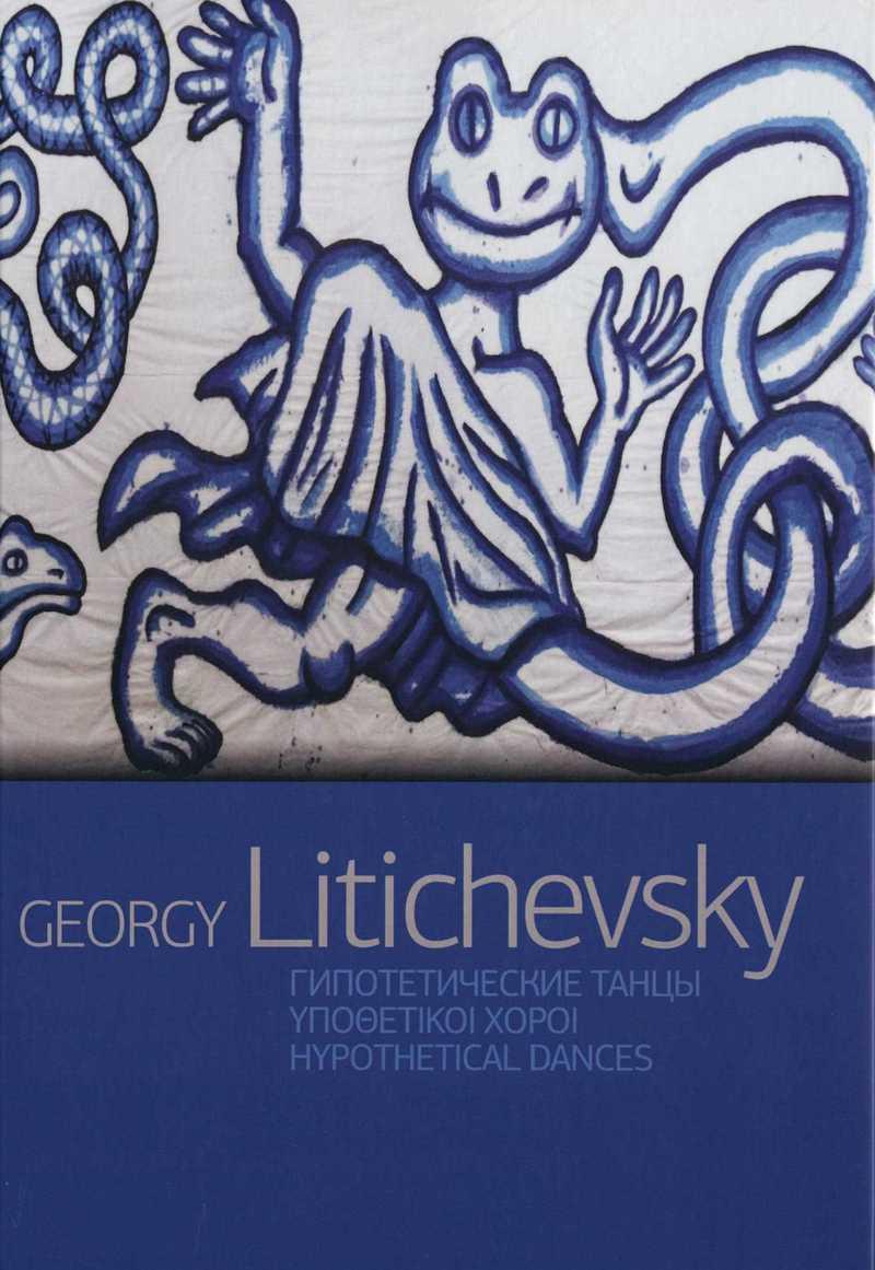 Georgy Litichevsky. Hypothetical Dances