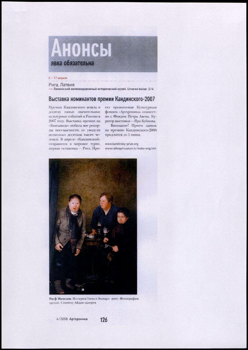 Анонс выставки номинантов премии Кандинского-2007 в Риге