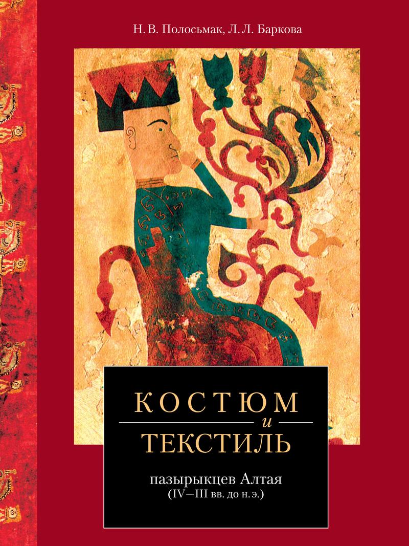 Костюм и текстиль пазырыкцев Алтая (IV-III вв. до н. э.)