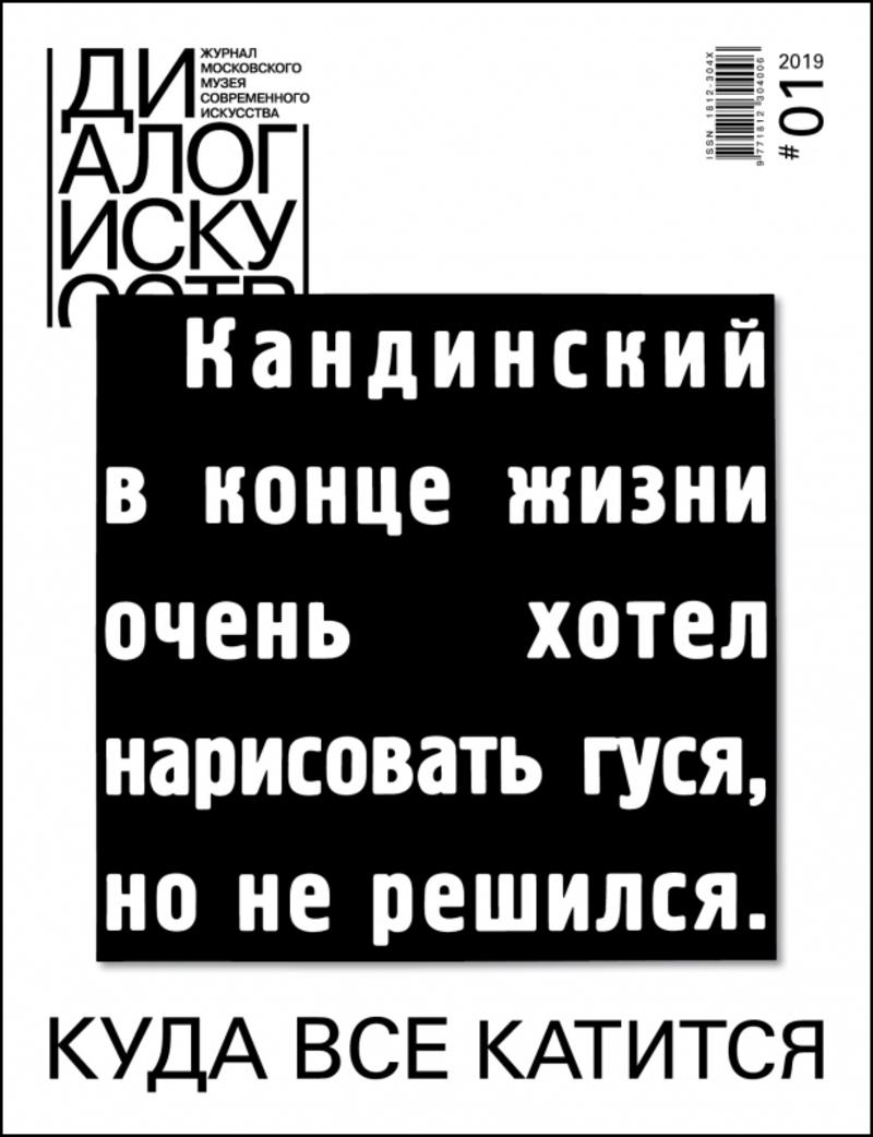 Диалог искусств.—2019, №1