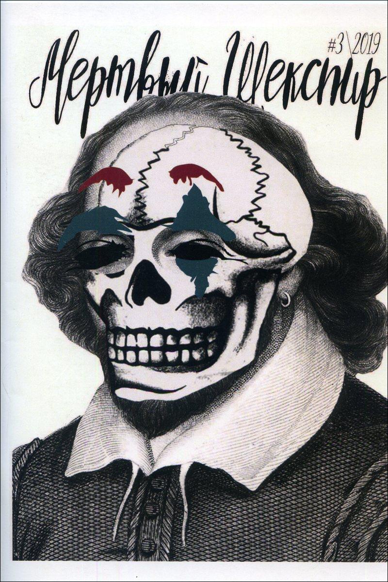 Мёртвый Шекспир. — 2019, №3
