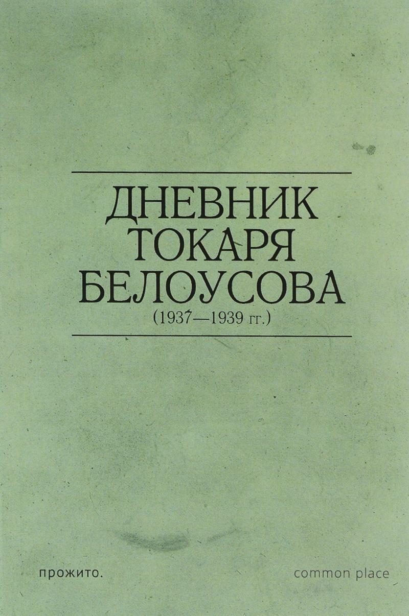 Дневник токаря Белоусова: (1937-1939 гг.)