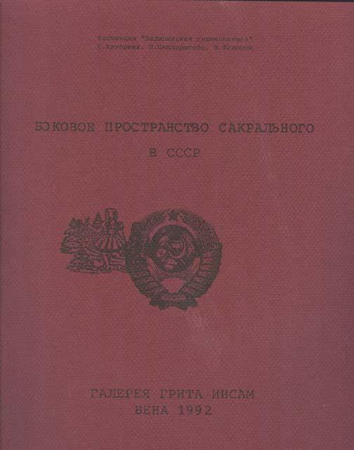 Blickwinkel— Das Sakrale in der UdSSR/ Боковое пространство сакрального в СССР