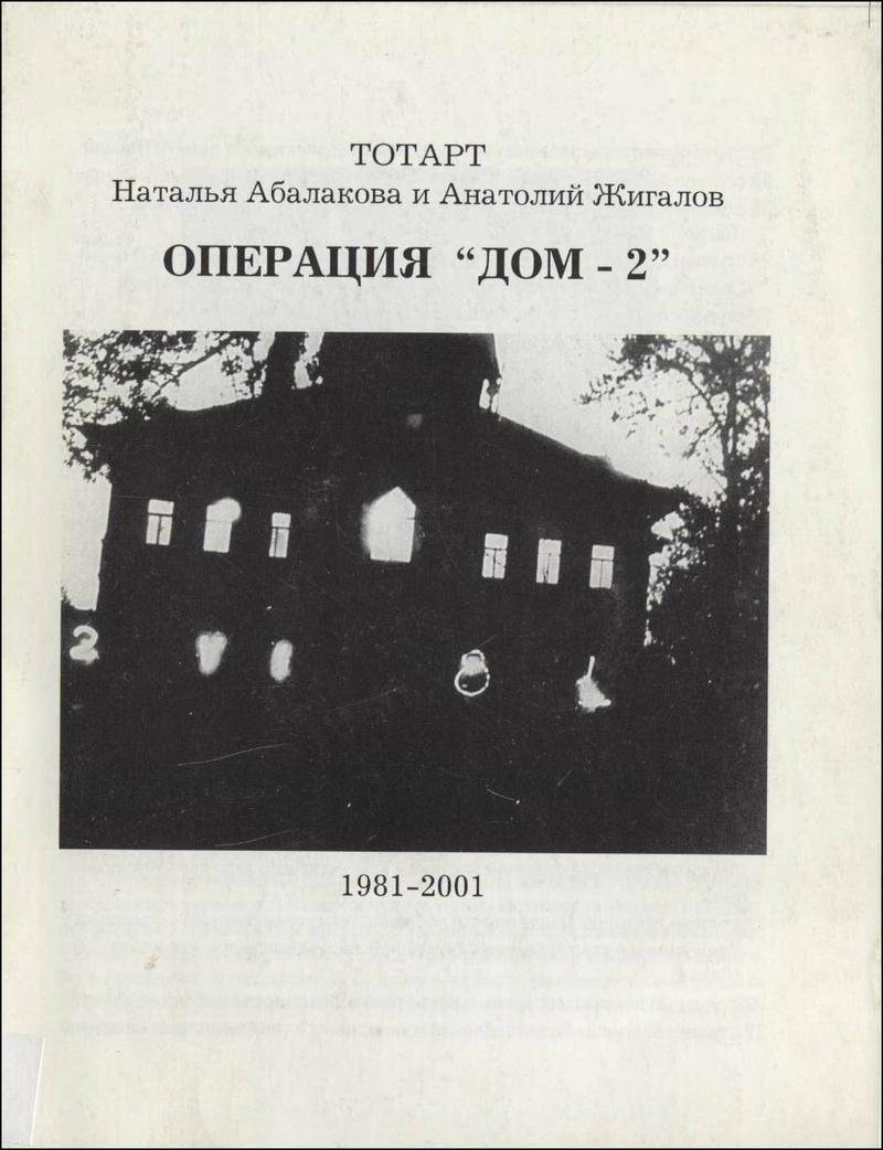 ТОТАРТ. Наталья Абалакова и Анатолий Жигалов. Операция «Дом 2»: 1981-2001