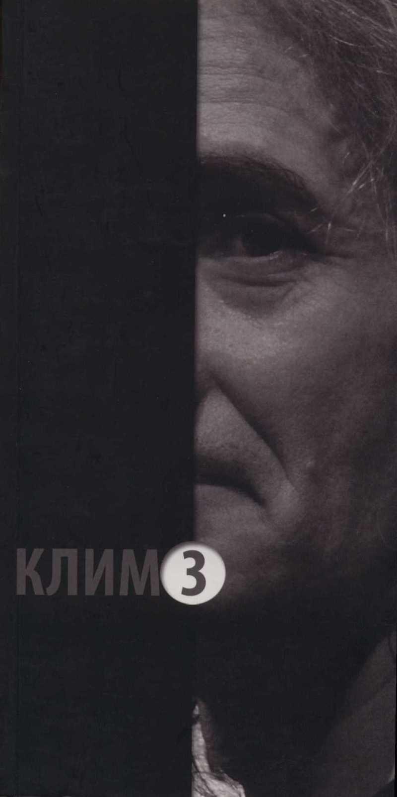 Клим. Ожидание. Том 3: Лев Николаевич Толстой— Анна Каренина