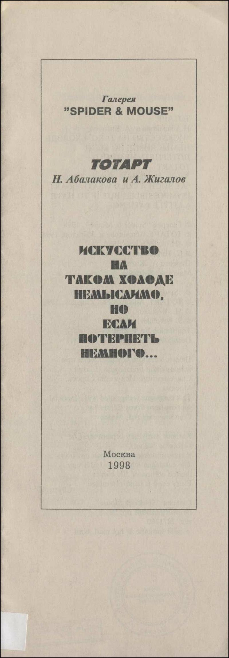 ТОТАРТ: Н. Абалакова и А. Жигалов. Искусство на таком холоде немыслимо, но если потерпеть немного...