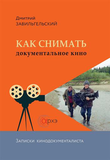 Как снимать документальное кино. Записки кинодокументалиста