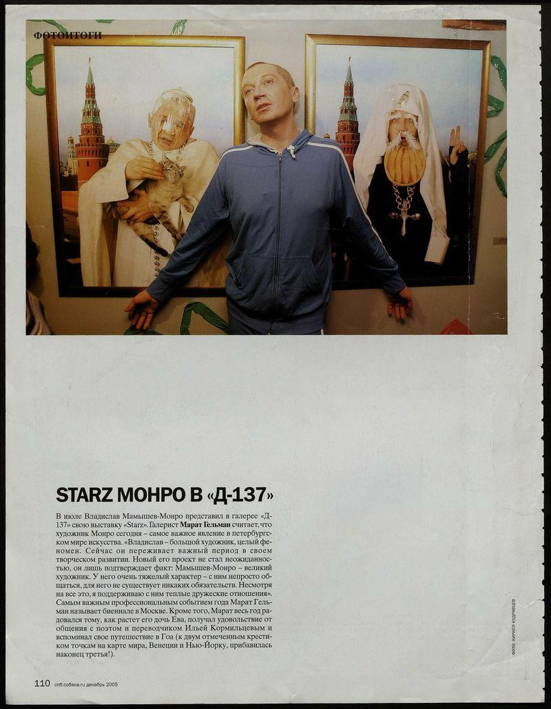 Starz Монро в «Д-137»