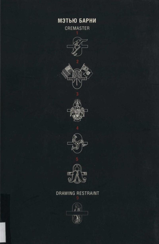 Мэтью Барни: Cremaster 1-5 / Drawing Restraint 9