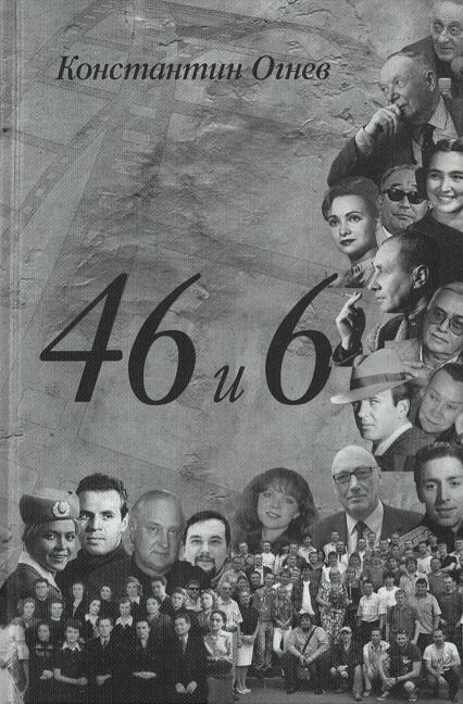 46 и 6. Автобиографическая повесть