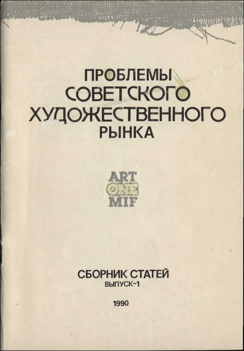 Проблемы советского художественного рынка
