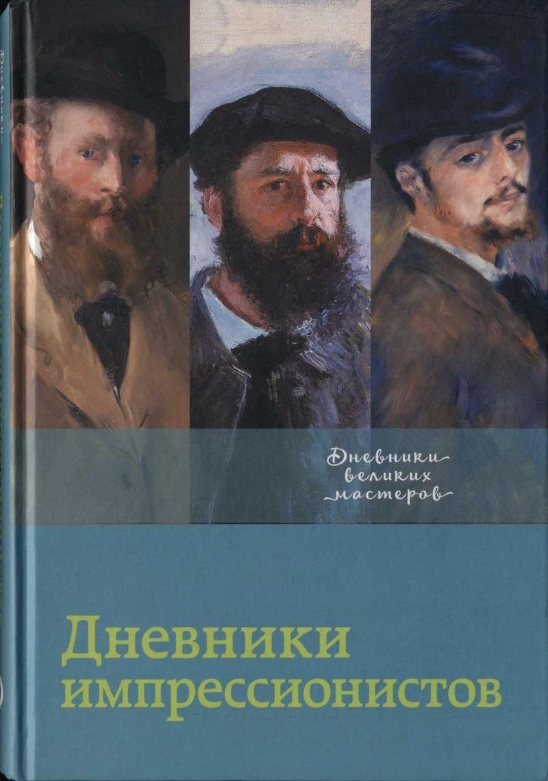 Дневники импрессионистов
