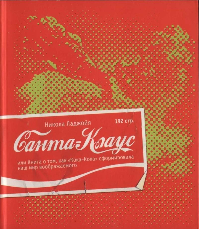 Санта-Клаус, или Книга о том, как «Кока-Кола» сформировала наш мир воображаемого